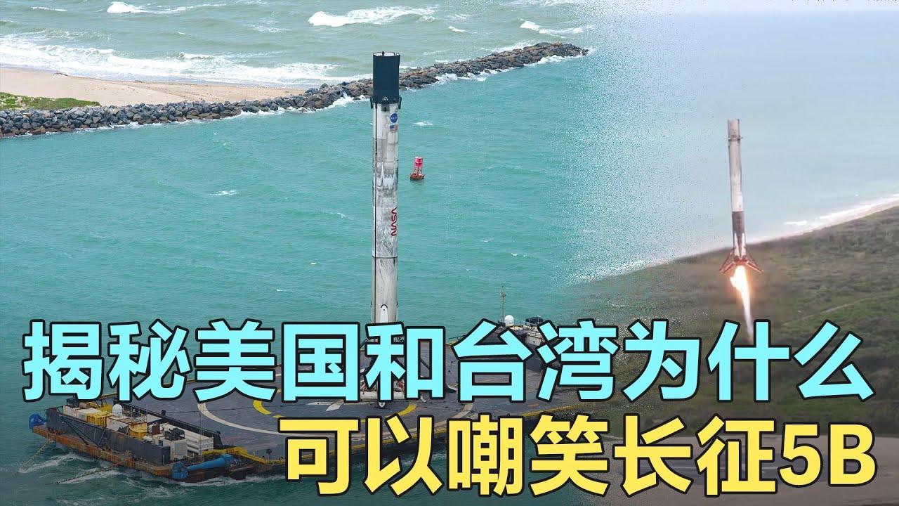 """揭秘美国和台湾凭什么可以嘲笑中国的""""长征5B"""",獵鷹9號和飛鼠一號!"""