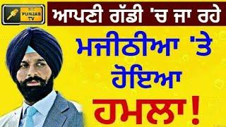 ਕੌਣ ਹੈ ਇਸ ਦੇ ਪਿੱਛੇ? Bikram Majithia is in his Poll Kholl rally on Congress promises