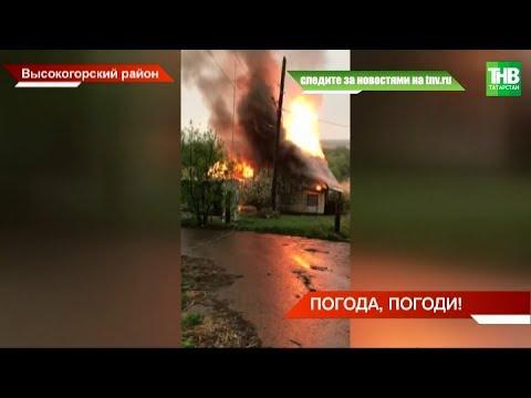 Циклон в Татарстане: в соцсетях жители республики делятся кадрами разгула стихии   ТНВ