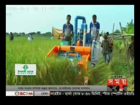 ACI Mini Combine Harvester   Somoy TV