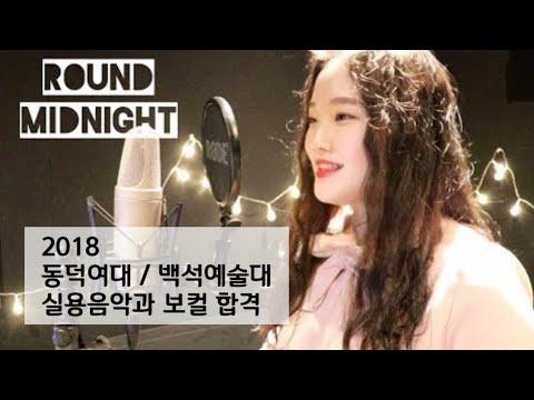 [2018 동덕여대 실용음악과 보컬전공 합격] 이해람 (Haeram Lee) - Round Midnight