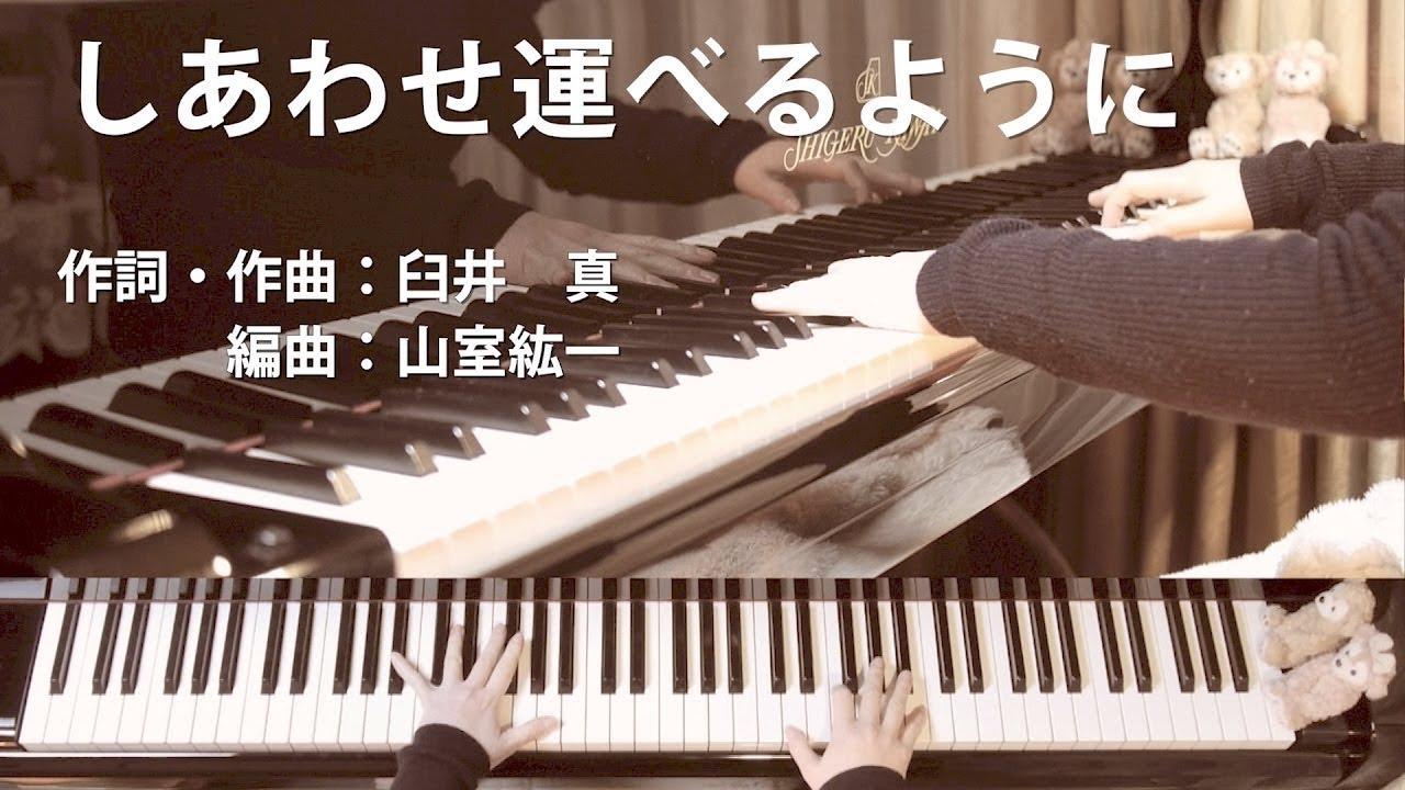 しあわせ運べるように 修正版 歌詞付ピアノ伴奏 Youtube