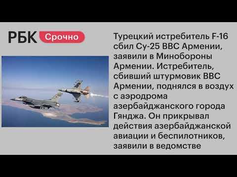 ⚡️ Турецкий истребитель F-16 сбил Су-25 ВВС Армении