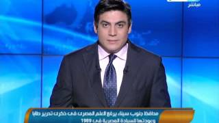 #اخبار_النهار | محافظ جنوب سيناء يرفع العلم المصرى فى ذكرى تحرير طابا فى 1989