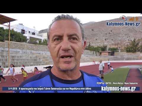 5-9-2018 Η προετοιμασία του Ιατρού Γιάννη Παπανικόλα για τον Μαραθώνιο στην Αθήνα