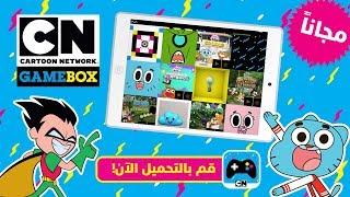 DÉCOUVREZ CARTOON NETWORK GAMEBOX LA NOUVELLE APPLICATION DE CARTOON NETWORK DES LE 2 AVRIL - مهرجانات