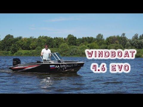 Обзор моторной лодки WINDBOAT 4.6 EVO