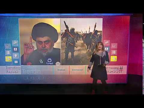 بي_بي_سي_ترندينغ : #مقتدى_الصدر يدعو #الحشد_الشعبي إلى تسليم سلاحه للدولة  - نشر قبل 40 دقيقة
