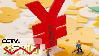 《交易时间(上午版)》 20190917| CCTV财经