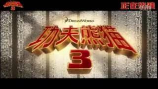 """""""Gung Fu Panda3"""" HansZimmer. LangLang. GuoGan. 汉斯·季默.郎朗.果敢等为《功夫熊猫3》配乐"""