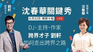 沈春華關鍵秀Ep11|來賓:劉軒|20170622