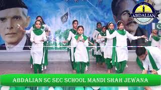 Mein Pakistan Hun Tablo 14 August Performance Abdalian Sc Sec School