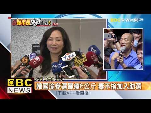 最新》韓國瑜參選暴瘦6公斤 妻不捨加入助選