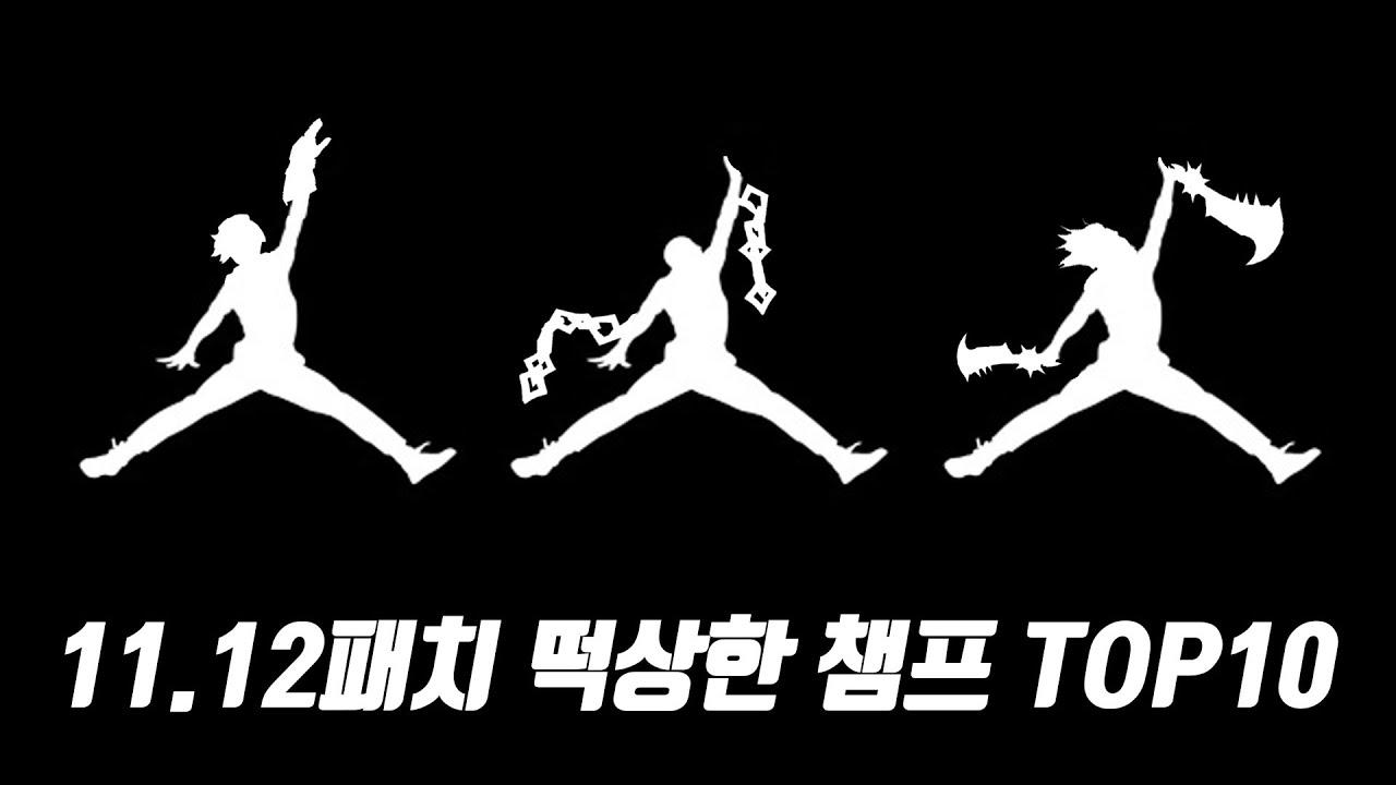 11.12패치 떡상한 챔피언 TOP10
