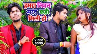 #मरद कहा मिली हो - 2019 का सबसे झकास # SONG - Manish Kumar (Chotu Singh)j - Bhojpuri Hit Songs
