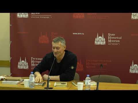 'Дилетантские чтения' в ГИМе / Александр Македонский: кумир или супостат?