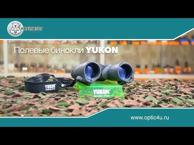 Полевые бинокли Yukon | optic4u.ru