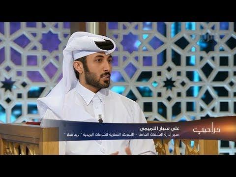برنامج تراحيب - علي سيار التميمي - أحدث الخدمات البريدية للشركة القطرية للخدمات البريدية