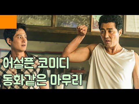 영화 [힘을 내요, 미스터 리] 리뷰