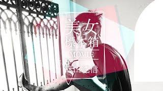 記事はこちら→https://www.webuomo.jp/people/53788/ 篠山紀信が旬の美女を撮り下ろす人気連載「美女標本箱」。WEB UOMOの限定コンテンツとして、スペシャ...
