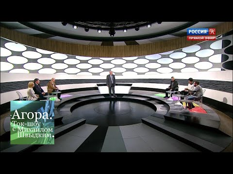 Агора. Грета Тунберг – голос поколения? Эфир 05.10.2019