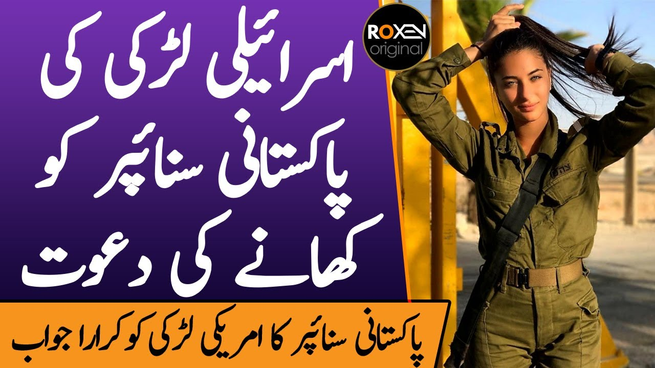 SNIPER | Ep09 | Israeli Sniper Girl Invited Pakistani Sniper On Dinner But Why ? | Roxen Original