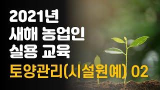2021 새해농업인실용교육 토양관리(시설원예) 02