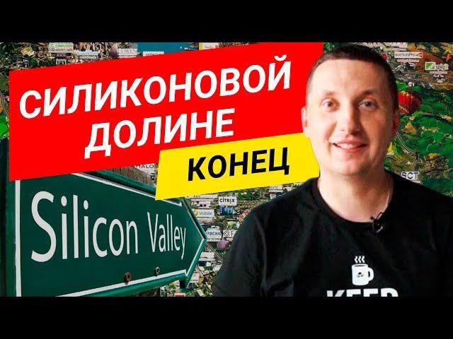 Силиконовая долина умирает - Стартапы переезжают в Китай | Бизнес с Китаем по-взрослому