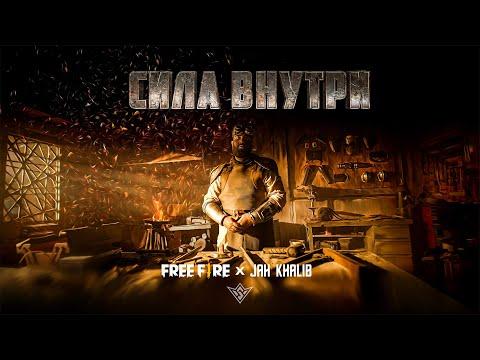 Jah Khalib x Free Fire - Сила внутри