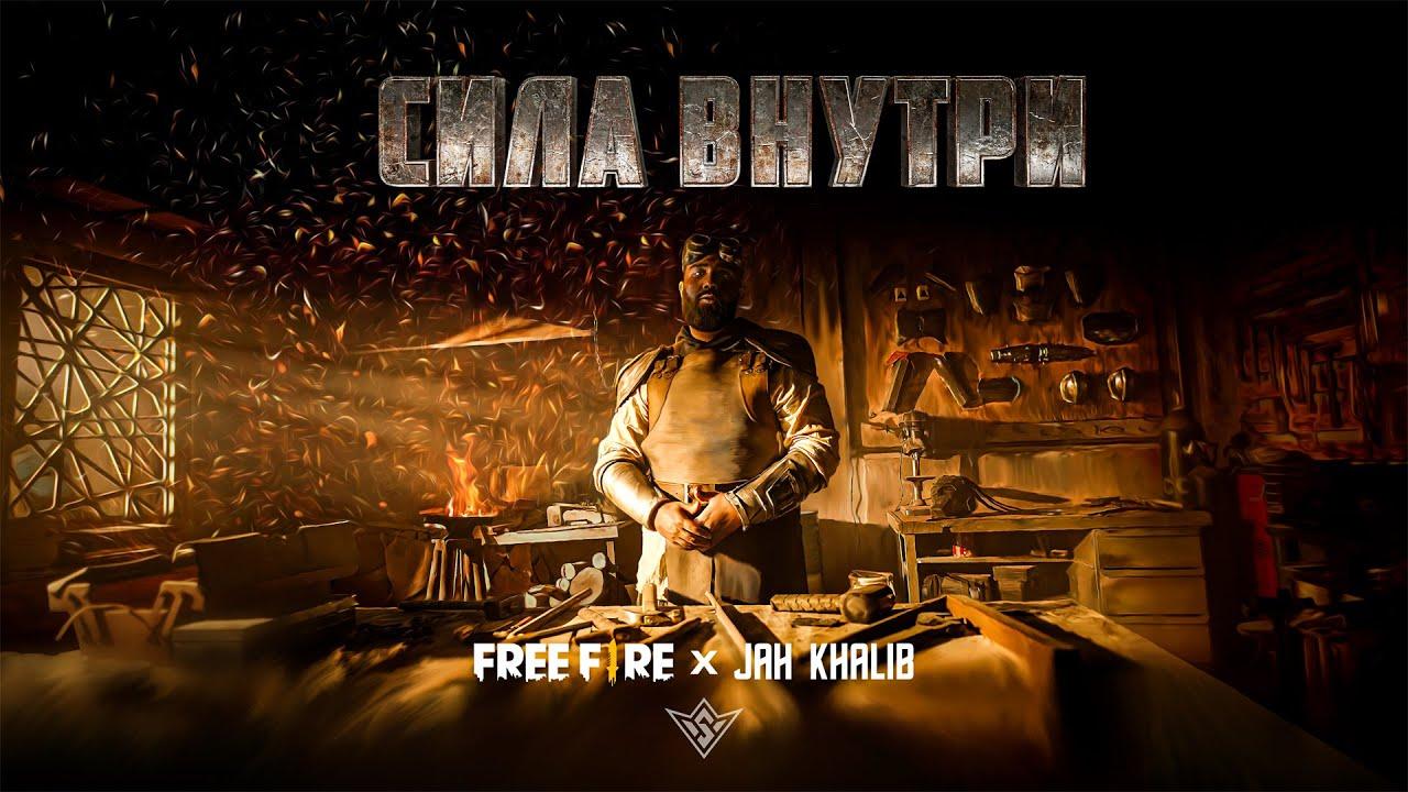 Jah Khalib X Free Fire – Сила Внутри