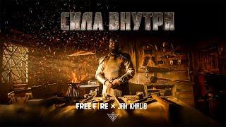 Смотреть клип Jah Khalib X Free Fire - Сила Внутри
