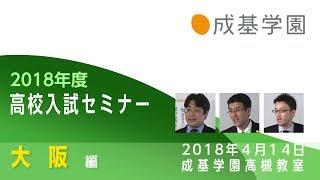 2018年度高校入試分析【大阪公立・私立高校】