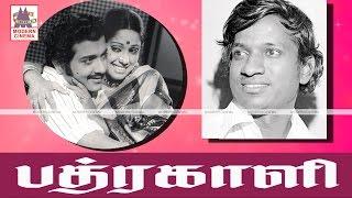 Badrakali Full Movie HD | சிவக்குமார் நடித்த சூப்பர்ஹிட் திரைப்படம்   பத்திரகாளி