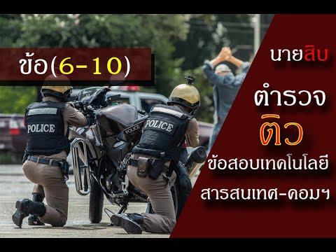 ติวข้อสอบเทคโนโลยีสารสนเทศ-คอมพิวเตอร์นายสิบตำรวจ(6-10)