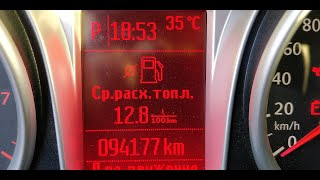 Ford kuga 2.5. 200 л.с. реальный расход топлива . Поездка в москву