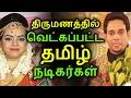 திருமணத்தில் வெட்கப்பட்ட தமிழ் நடிகர்கள் Tamil Cinema News Kollywood News Cinema Seithigal