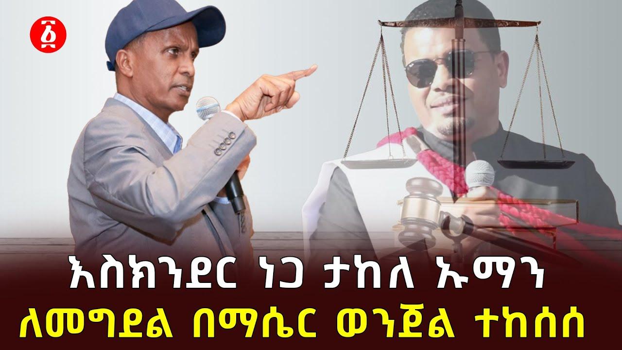 The unexpected court hearing of Eskinder Nega