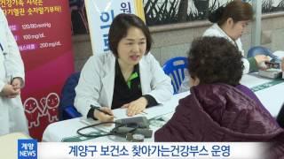 3월 4주_계양구 보건소 찾아가는건강부스 운영 영상 썸네일