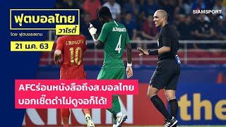 AFCร่อนหนังสือถึงส.บอลไทย บอกเชิ๊ตดำไม่ดูจอก็ได้! | ฟุตบอลไทยวาไรตี้ LIVE 21.1.63