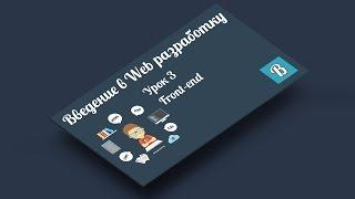 Введение в WEB разработку. Урок 3 Front-end разработка