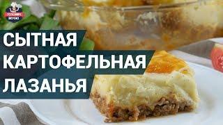 Очень сытная картофельная лазанья. Как приготовить? Рецепт лазаньи.
