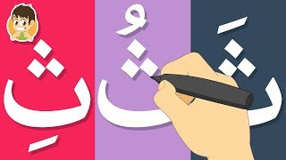 تعليم كتابة حرف الثاء للاطفال   تعليم الكتابة للاطفال  -  كيفية رسم الحروف للأطفال
