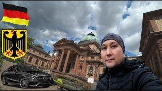 Бад Хомбург Германия или как я стал королем почти.
