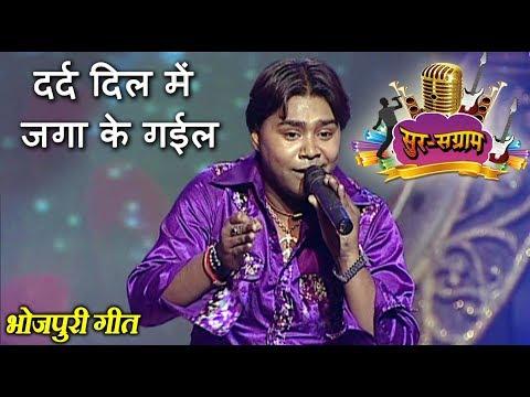 दर्द दिल में  जगा के गईल - भोजपुरी गीत - Popular Bhojpuri Show - Sur Sangram