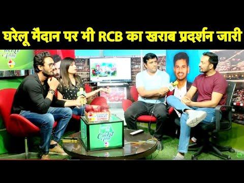 LIVE: RCB का खराब Show जारी, Virat Kohli की कप्तानी पर उठने लगे सवाल   IPL 2019 RCBvsDC