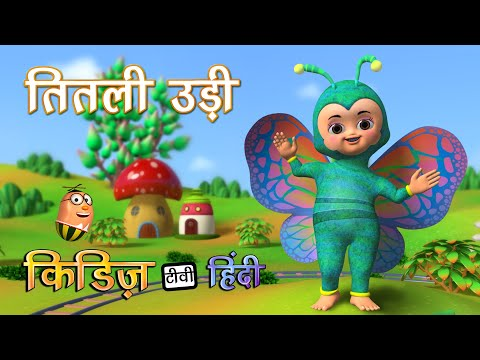Titli Udi Bus pe Chadi Hindi rhyme | hindi baby songs | hindi rhymes | kindergarten | kiddiestvhindi