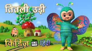 Titli Udi Bus pe Chadi Hindi rhyme  hindi baby songs  hindi rhymes  kindergarten  kiddiestvhindi