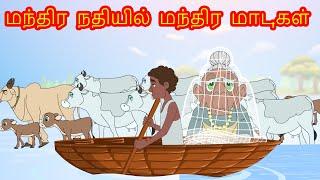 மந்திர நதியில் மந்திர மாடுகள்   Bed Time Stories for kids   Tamil Fairy Tales   Tamil Moral Stories