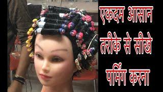 HOW TO DO PERM HAIR
