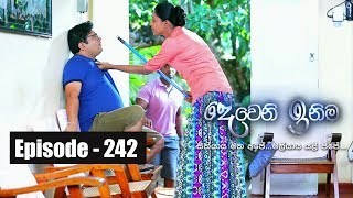 Deweni Inima | Episode 242 09th January 2018 Thumbnail